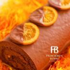 父の日 プレゼント ギフト スイーツ ロールケーキ ショコランジュ チョコレート ケーキ お取り寄せ お祝 誕生日 送料無料  セルフ父の日