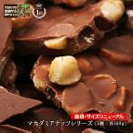 割れチョコ  マカダミアナッツ 500g 選べる5種類  ミルク ビター ホワイト 抹茶 イチゴ チョコレート