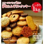 訳あり ふぞろいのクッキー12種類1kg パティシエスイーツ わけあり ワケあり
