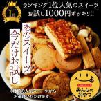 お試し フロランタン 5個入り 送料無料  訳あり ギフト クッキー  焼き菓子 キャラメル アーモンド 1000円ポッキリ ポイント消化