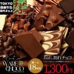 ★6万枚突破記念大特価★ 最大300g チュベ・ド・ショコラのお試し割れチョコ  バレンタイン 20種類から選べる 送料無料