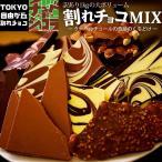 割れチョコ 訳あり 割れチョコミックス 1kg 送料無料 チョコ グルメ わけあり