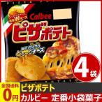 (2月6日頃から出荷)カルビー ピザポテト 1袋(25g)×4袋 ゆうパケット便 メール便 送料無料