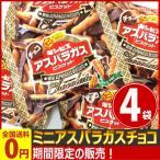 ギンビス ミニアスパラガスチョコ 1袋(28g)×4袋 ゆうパケット便 メール便 送料無料【 お菓子 駄菓子】