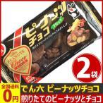 でん六 ピーナッツチョコ(ブロック) 1袋(70g)×2袋 ゆうパケット便 メール便 送料無料