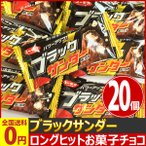 チョコレート ブラックサンダー 20個入 ( わけありグルメ ポイント消化 ) ゆうパケット便 メール便 送料無料【 お菓子 駄菓子 】