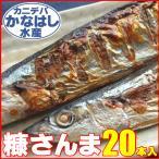 サンマ さんま 20本入 1箱 糠さんま 釧路産 北海道特産 即納