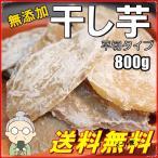 懐かしい干し芋 800g 「平切り」 無添加(山東省産)【メール便送料無料】