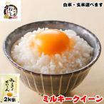 お米 2kg 千葉県産 ミルキークイーン 白米or玄米選択可 ラッピング・お試し品など同梱対応不可 平成30年産