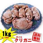 北海道産 送料無料 ボイル クリガニ 約1kg(6〜8尾入り) 毛ガニ