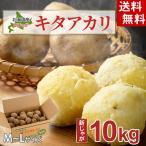 (送料無料)じゃがいも きたあかり 10kg(新じゃが・芋・栗ジャガ・キタアカリ) 北海道産のジャガイモ、北あかりです。 グルメお取り寄せ