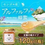 アウトレット モンゴル産 アルファルファ蜂蜜 120g 蜂蜜 はちみつ 訳あり ※賞味期限2019年8月まで はちみつ専門店 かの蜂