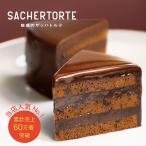 ケーキ 魅惑のザッハトルテ チョコレート チョコ チョコレートケーキ クリスマス 誕生日 あすつく
