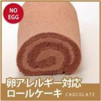 卵アレルギー対応ロールケーキ チョコレート(冷凍配送)(誕生日 お祝い)