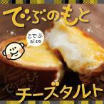 訳アリ 訳ありチーズケーキ でぶのもとチーズタルト お試し・こでぶサイズ直径7.5cm ◆ サクとろ禁断のタルト チーズタルト チーズケーキ