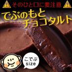 ホワイトデー お返し ギフト ≪2個入り≫ でぶのもとチョコタルト (こでぶサイズ直径7.5cm) サクとろ禁断のタルト チョコタルト お返し 2019 義理チョコ