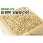 天使の詩【玄米】1kg
