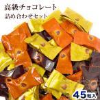 チョコレート チョコ お菓子 ギフト スイーツ プレゼント ゴディバ チョコレート 3種類 45粒(プラリネ/ガナッシュ/キャラメル)コストコ