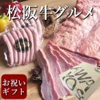 内祝い 内祝 入学 入学内祝い 出産 出産内祝い結婚内祝い 松阪牛 ギフト ハンバーグ