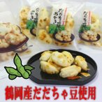 だだちゃ豆おかき 8袋入 (山形 お土産)