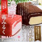 スイーツ 洋菓子 苺みるくロール&ティラミスロール ロールケーキ おとりよせ 母の日 ギフト 気仙沼(アイランド)