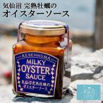 青空レストラン で絶賛 石渡商店 気仙沼完熟牡蠣の オイスターソース 製造数量限定 気仙沼