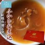 ふかひれ 煮込 紅焼魚翅 ホンシャオユイチー (120g×6袋) 中華高橋 気仙沼 サメ コラーゲン ギフト レシピ 作り方