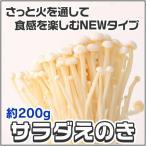 きのこ えのき サラダえのき 200g 長野県産