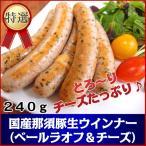 国産那須豚使用 本場ドイツ製法 ベールラオフとチーズのあらびき生ウインナー240g  バーベキューに最適