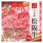 松阪牛 牛肉 A5等級 極上クラシタローススライス 500g 250g×2パックでお届け お取り寄せ グルメ ギフト 卒業祝 入学祝