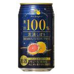 神戸居留地 素滴しぼり果汁 100% チューハイ ピンクグレープフルーツ350ml