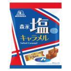 森永 塩キャラメル袋 92g