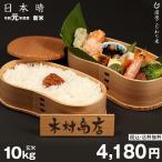 お米 新米 日本晴 環境こだわり米 玄米 10kg[平成30年:滋賀県産] 2018