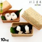 【新米】にこまる 『最高級品種』 白米10kg【平成29年・滋賀県産】