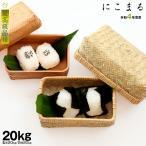 にこまる 『最高級品種』玄米20kg/白米20kg【平成29年・滋賀県産】