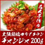 大阪鶴橋コリアタウン手作りチャンジャ200g 【冷凍・冷蔵可】 グルメ