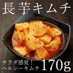 ナガイモキムチ170g 長芋キムチ(山芋キムチ ヤマイモキムチ)【冷蔵限定】 グルメ