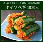 オイソベキ(はさみ漬け胡瓜キムチ)10切 約500g キュウリキムチ オイキムチ 【冷蔵限定】 グルメ