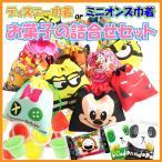 100円(税抜) ディズニー 巾着 お菓子詰め合わせ