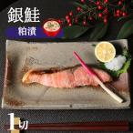 粕漬け 激安 銀鮭粕漬 約70g-個包装
