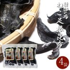 昆布水専用 天然頭特一番 ネコ足根昆布150g (北海道厚岸産ねこ足こんぶ使用)