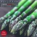 グリーンアスパラガス超極太 (3L以上 1kg) 北海道産 アスパラ 送料無料