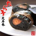 たら子昆布巻 150g(中箱)北海道産コンブで仕上げたタラコをこんぶ巻に致しました。ご贈答用にも人気の味わいをご家庭でどうぞ。