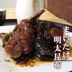 まいたけ明太昆布(国産舞茸を使用し、ピリッと辛いめんたい味に仕上げました) 北海道産こんぶを使用した佃煮 辛子明太のおつまみ マイタケの煮物