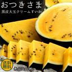 おつきさま 秀品 7kg以上×1玉 (月形町特産大玉スイカ) 北海道産クリームすいか お月様 黒皮西瓜(黄肉種) 送料無料
