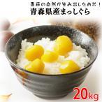 30年度 青森県産まっしぐら20kg 送料無料