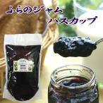 共済農場 ふらのジャム ハスカップお徳用 1kg(袋入れ)
