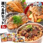 お試し 北海道産 炭焼さんま丼・いわし丼・にしん親子丼 選べる3食セット 送料無料 同梱不可 セール