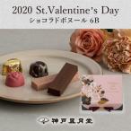 バレンタイン valentine チョコレート 2020 義理チョコ 本命 プチギフト 個包装 限定 (F-3)ショコラドボヌール 6B 百貨店 安い 風月堂 神戸風月堂