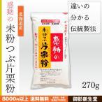 感動の未粉つぶ片栗粉 北海道産100% 中村食品 270g